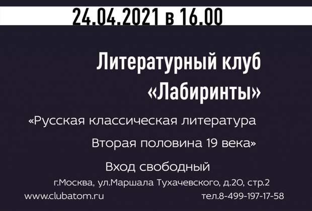 24 апреля в клубе «Атом» пройдет встреча любителей литературы