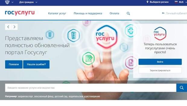 В МФЦ Подольска можно записаться через портал госуслуг