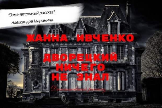 Мой детективный рассказ, который понравился Александре Марининой