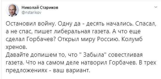 """""""В трёх словах"""": """"Новой газете"""" открыли глаза на истинные """"заслуги"""" Горбачёва"""
