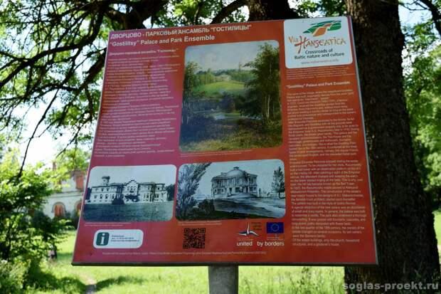 Информационная табличка перед усадьбой: здесь можно прочитать ее историю и увидеть, как она выглядела раньше