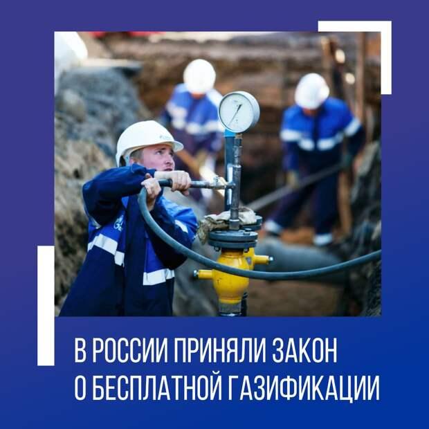Газификация стала доступной во всех регионах России