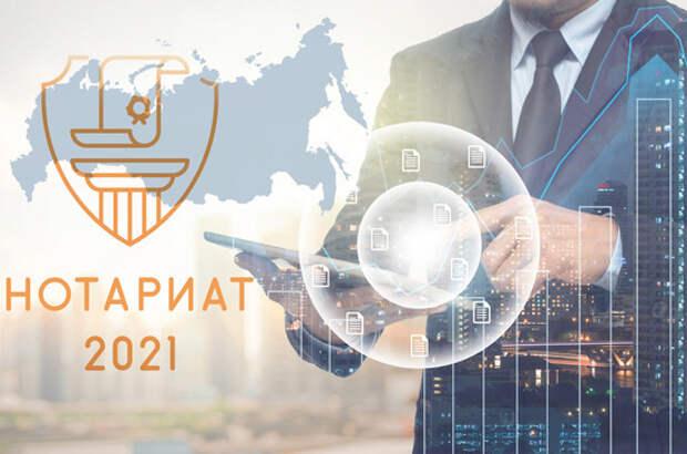 Российские нотариусы вышли  на новый этап цифрового развития