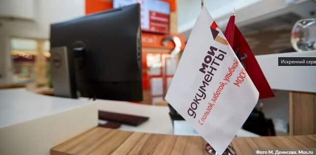 Собянин принял решение о создании флагманского центра «Мои документы» в ЮВАО Фото: М. Денисов mos.ru