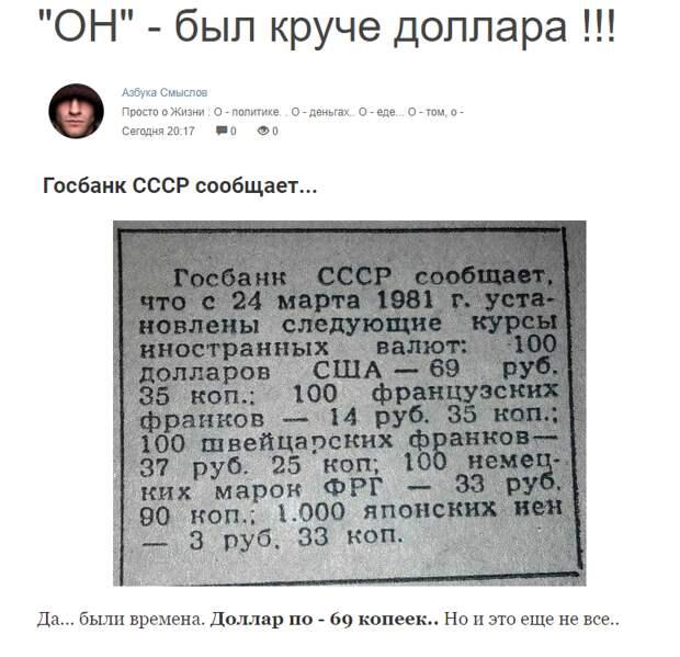 Люблю просмотреть бред от адептов розового СССР