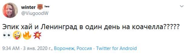 Группа «Ленинград» выступит на фестивале Сoachella. Соцсети уже отреагировали