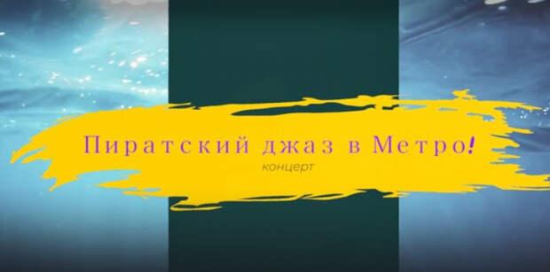 "Онлайн-концерт группы ""Приморский парк"""