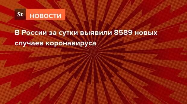 В России за сутки выявили 8589 новых случаев коронавируса