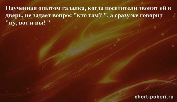 Самые смешные анекдоты ежедневная подборка chert-poberi-anekdoty-chert-poberi-anekdoty-51530603092020-10 картинка chert-poberi-anekdoty-51530603092020-10