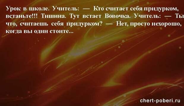 Самые смешные анекдоты ежедневная подборка chert-poberi-anekdoty-chert-poberi-anekdoty-10000606042021-5 картинка chert-poberi-anekdoty-10000606042021-5