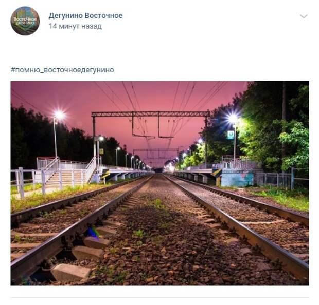 Фото дня: станция «Дегунино» сквозь время