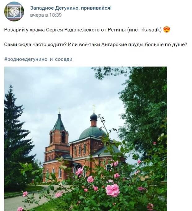 Фото дня: розарий возле Храме Преподобного Сергия Радонежского