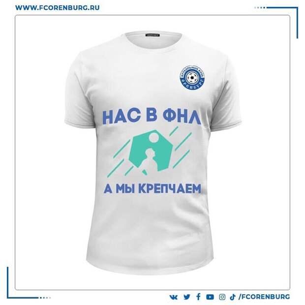 «Оренбург» показал футболку с текстом «Нас вФНЛ, амыкрепчаем»: «Как дизайн? Запускаем в производство?»