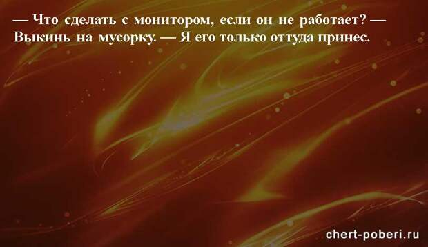 Самые смешные анекдоты ежедневная подборка chert-poberi-anekdoty-chert-poberi-anekdoty-10000606042021-10 картинка chert-poberi-anekdoty-10000606042021-10