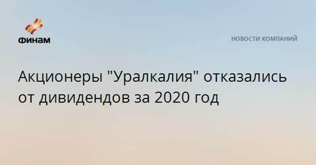 "Акционеры ""Уралкалия"" отказались от дивидендов за 2020 год"