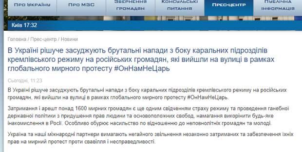 Украинский МИД потребовал немедленного освобождения задержанных детей на акциях в России
