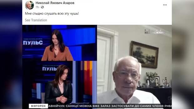 Азаров осадил популярную украинскую телеведущую после вопроса о Путине и Байдене