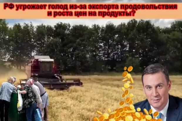 Олигархи РФ нашли новую нефть — вывоз продовольствия, поставив народ на грань голода