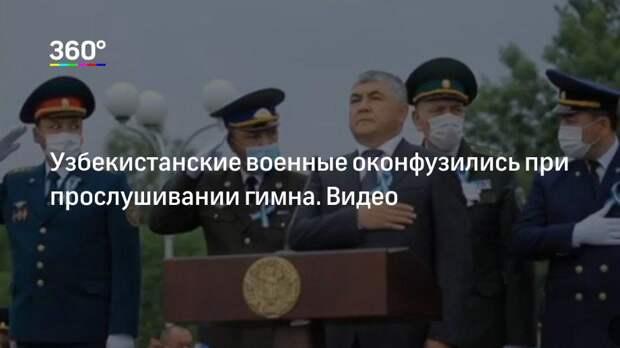 Узбекистанские военные оконфузились при прослушивании гимна. Видео