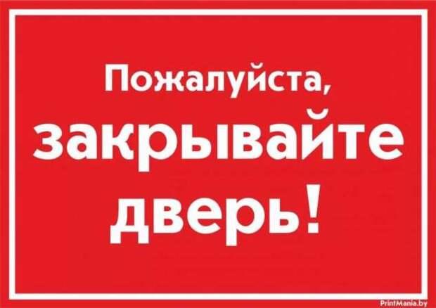 Прикольные вывески. Подборка chert-poberi-vv-chert-poberi-vv-17240504012021-11 картинка chert-poberi-vv-17240504012021-11