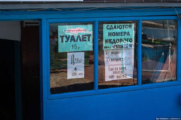 10 причин, почему я ненавижу Крым!