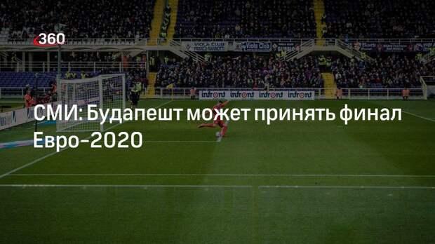 СМИ: Будапешт может принять финал Евро-2020