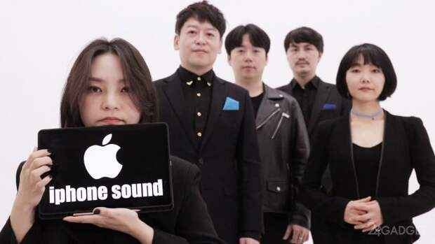 Группа из Южной Кореи напела звуковые эффекты iPhone