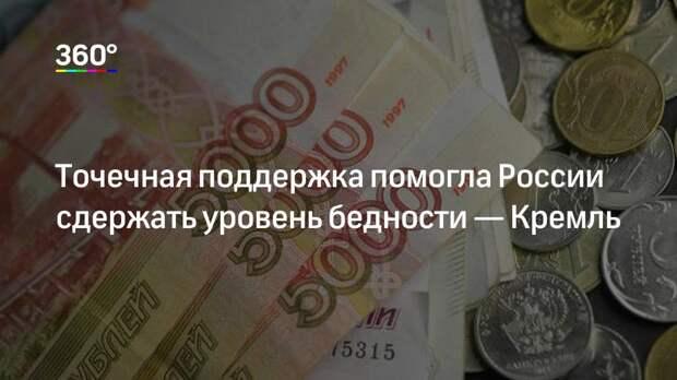 Точечная поддержка помогла России сдержать уровень бедности— Кремль