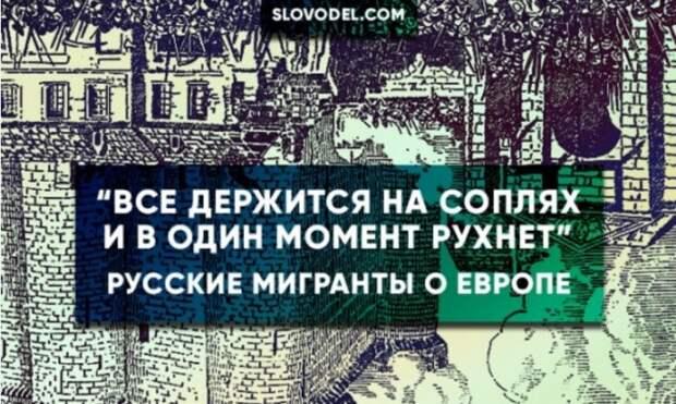 «ВСЁ ДЕРЖИТСЯ НА СОПЛЯХ И В ОДИН МОМЕНТ РУХНЕТ»: РУССКИЕ МИГРАНТЫ О ЕВРОПЕ