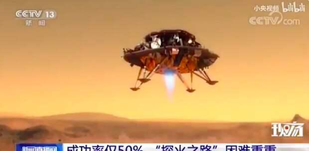 Китай достиг поверхности Марса
