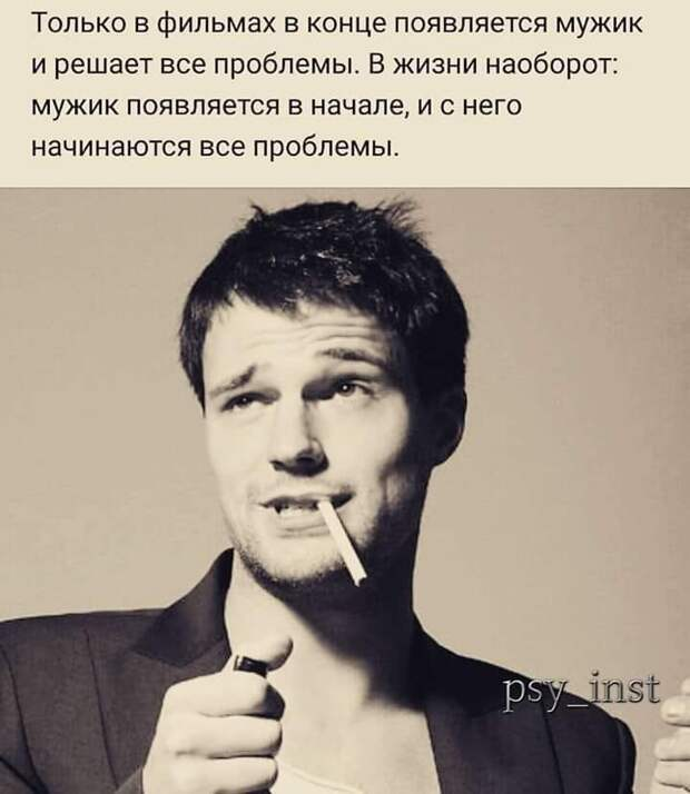 Мужчины молчат, потому что руководствуются двумя принципами...