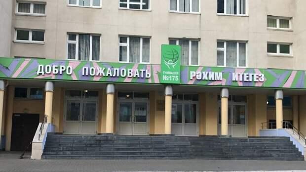 Кузнецова подтвердила наличие взрывного устройства в раздевалке казанской гимназии