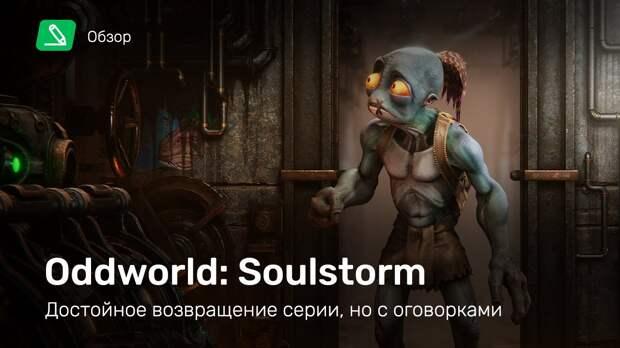 Oddworld: Soulstorm: Обзор