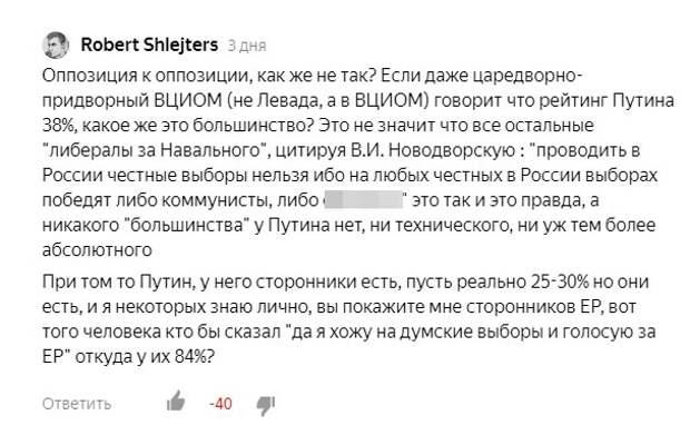 Сторонник оппозиции считает, что Путина в России поддерживают не более 25%-30% россиян