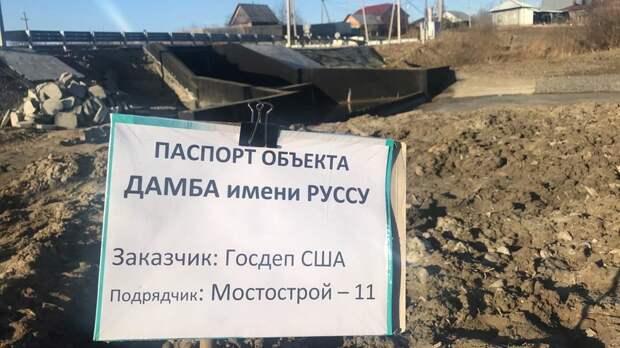 Дамбе, которую прорвало вдеревне Ушакова, дали имя депутата Руссу