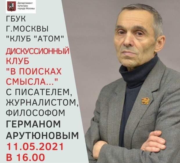 11 мая в клубе «Атом» пройдет встреча с писателем Германом Арутюновым