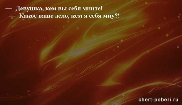 Самые смешные анекдоты ежедневная подборка chert-poberi-anekdoty-chert-poberi-anekdoty-51591112082020-12 картинка chert-poberi-anekdoty-51591112082020-12