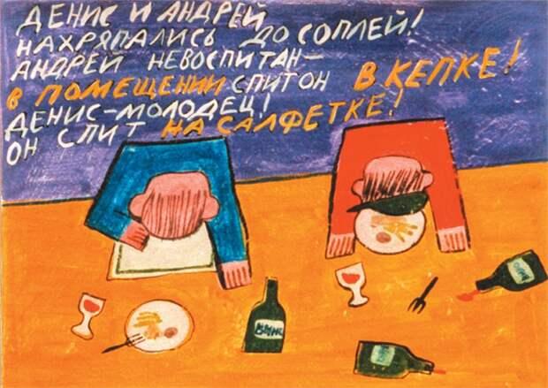 """Николай Копейкин """"Правила хорошего тона"""", 1999 год."""