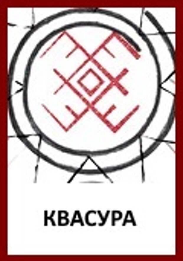 Славянские Боги: Знак Бога Квасуры