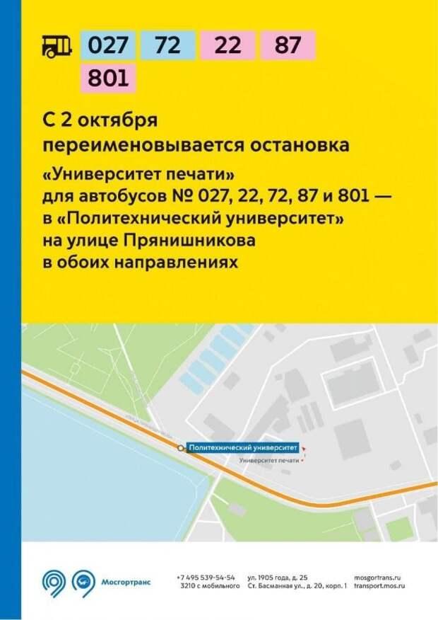 На следующих через Коптево маршрутах меняется название остановки