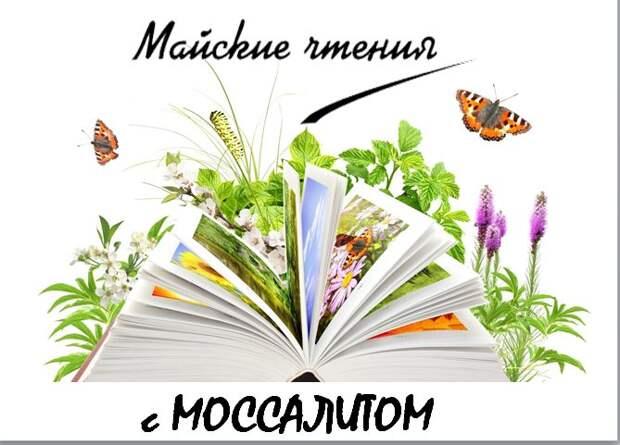 Писатель с улицы Усиевича прочтет в прямом эфире свои новые рассказы