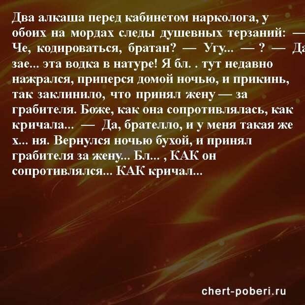 Самые смешные анекдоты ежедневная подборка chert-poberi-anekdoty-chert-poberi-anekdoty-10000606042021-4 картинка chert-poberi-anekdoty-10000606042021-4