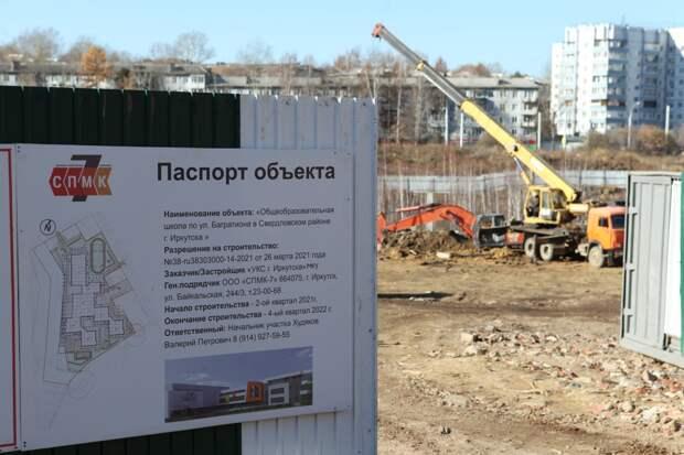Новый блок начальной школы №75 построят к осени 2022 года в Иркутске