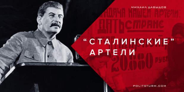 «Сталинские» артели