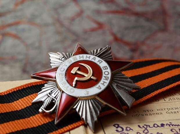 Орден Отечественной войны. Фото: городской портал Mos.ru