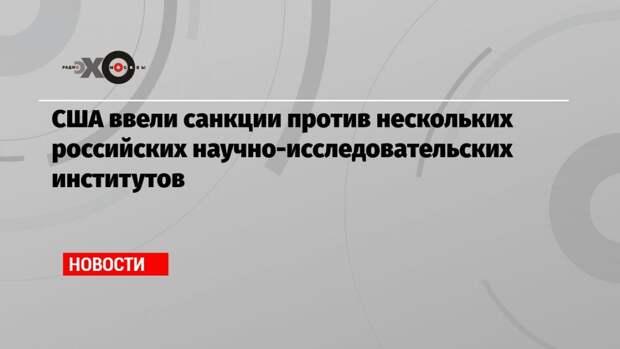 США ввели санкции против нескольких российских научно-исследовательских институтов