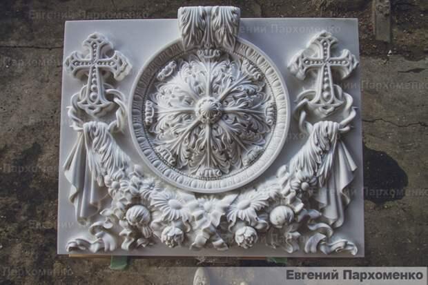 За 20 лет они изготовили только 12 иконостасов из мрамора. Это со станками с ЧПУ, Источник http://www.evgeniy-parkhomenko.ru/galereja-rabot/ikonostasy/?yclid=6033997767900168534