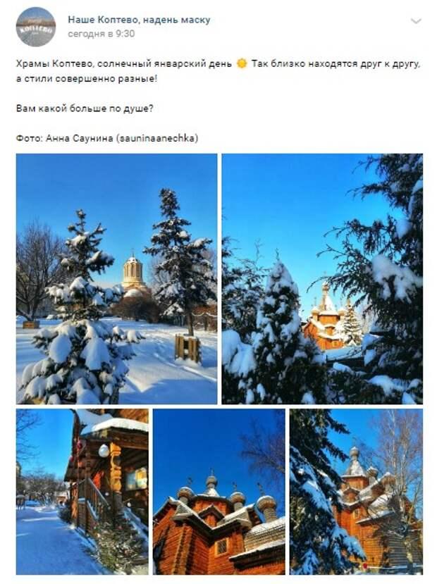 Фото дня: архитектура храмов Коптева