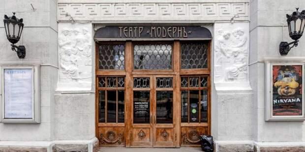 """Театр """"Модерн"""" отреставрируют в Москве. Фото: mos.ru"""