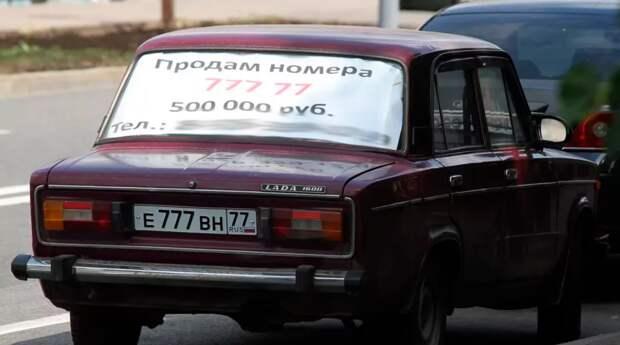 """Тверские водители назвали продажу """"красивых"""" номеров причудой богатых"""